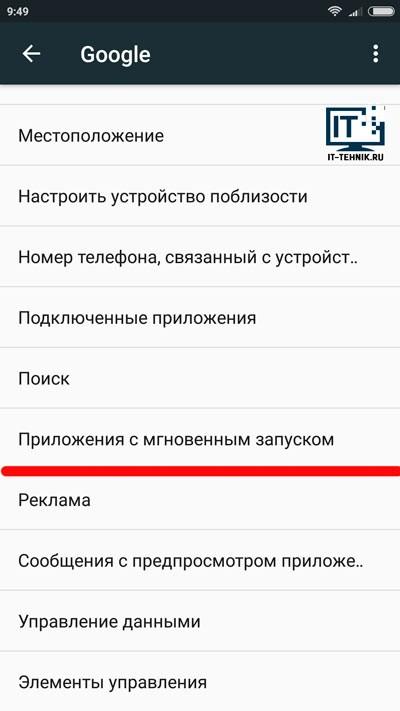Настройки google - раздел instant apps