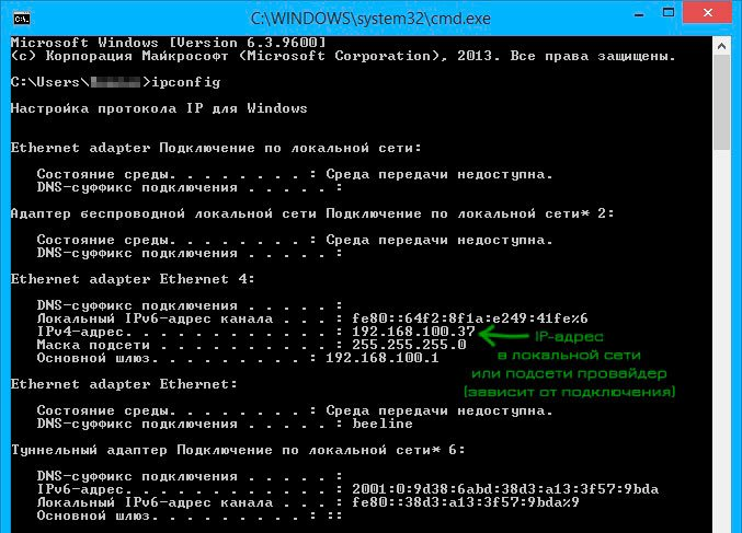 ipconfig и информация об IP