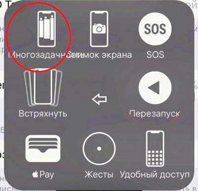 Кнопка Многозадачность в меню экрана