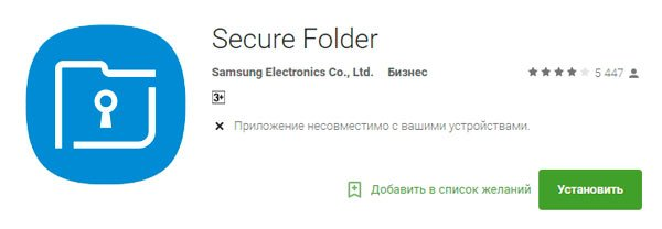 Secure Folder - усовершенствованный Кнокс