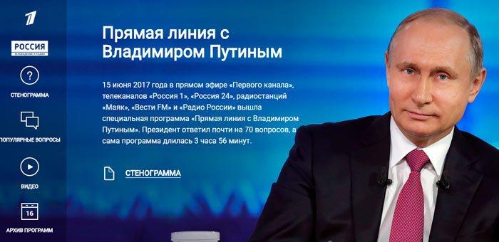 Москва - Путину