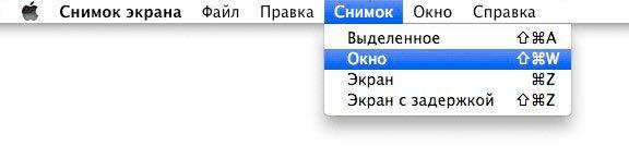 """Встроенное приложение """"Снимок экрана"""""""
