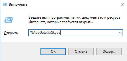Идем в папку Skype