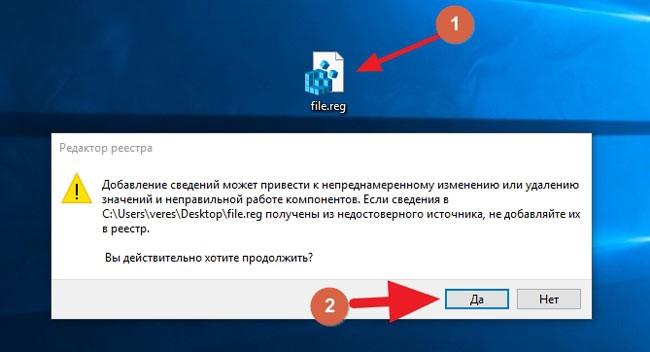 открытие файла reg
