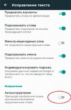 активация автоматического исправления текста
