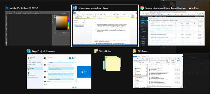 Alt+Tab для перехода между окнами