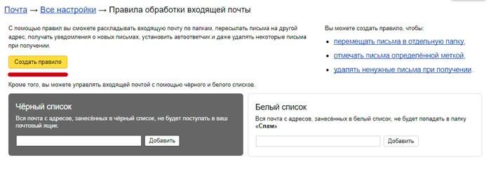 Сортировка входящих Yandex