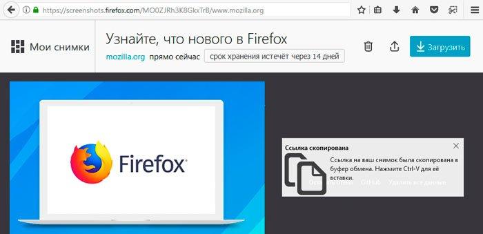 Линк на снимок экрана Firefox