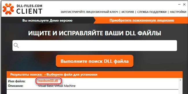 Итоги поиска библиотеки DLL в DLL-Files