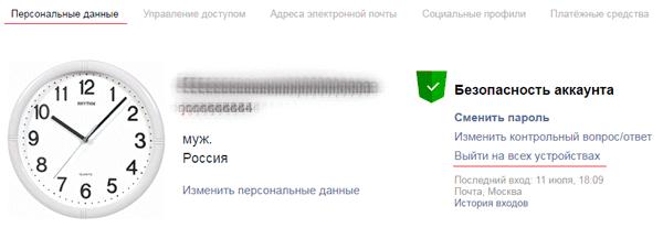 Персональные настройки аккаунта Яндекса