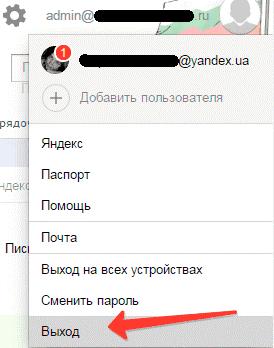 Выход из аккаунта для его устранения из перечня Яндекс