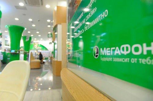 Центр обслуживания абонентов megafon