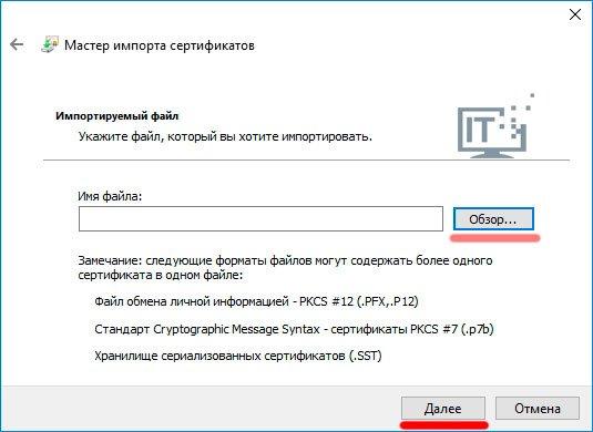 Обзор файлов сертификатов