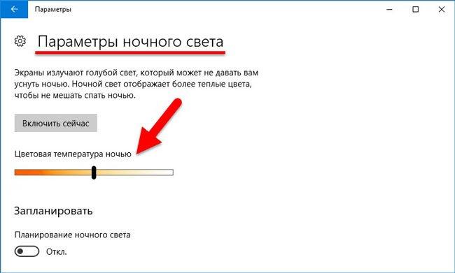 Изменение оттенков экрана