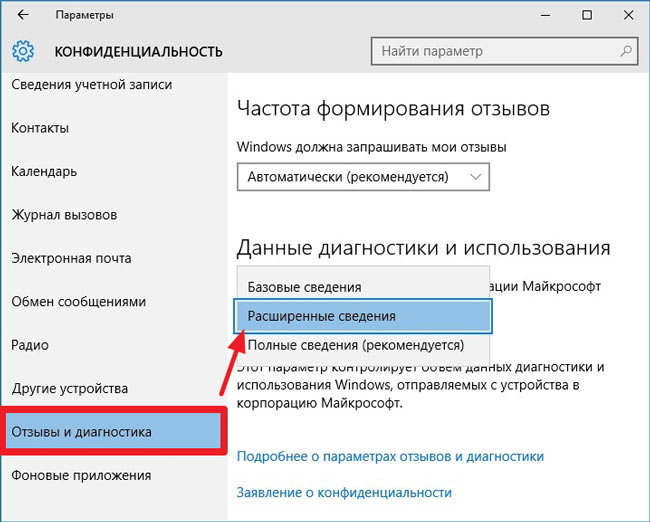 Окно настройки диагностики Windows