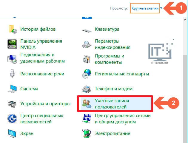 Аккаунты пользователей в панели управления