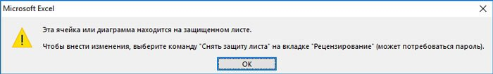 Уведомление о запрете редактирования ячейки