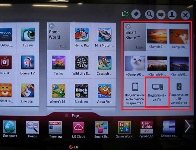 Технология SmartShare на телевизоре LG