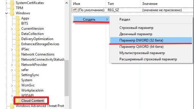 Создание ключа в редакторе реестра