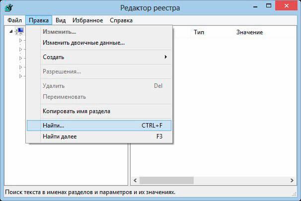Окно редактора реестра - меню Поиска