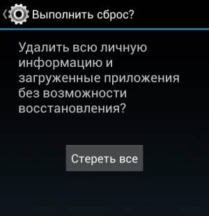 Кнопка Стереть все на Андроид