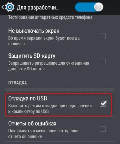 Отладка по ЮСБ в настройках Андроид