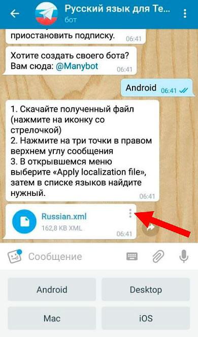 меню сообщения Телеграм