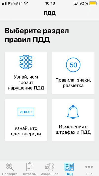 справочная страница РусШтрафы