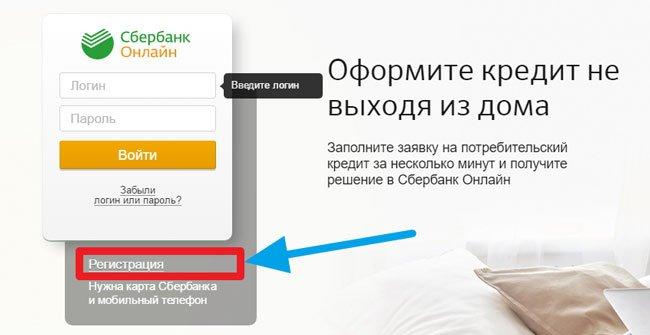 Форма регистрации в онлайн банкинге