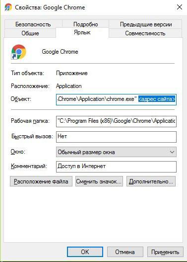 Вкладка ярлык свойств браузера