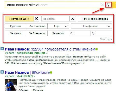 параметры расширенного сканирования Яндекс