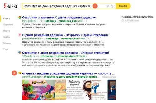Результаты поиска Яндекс