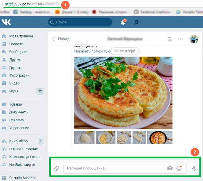 Окно переписки с самим собой Вконтакте