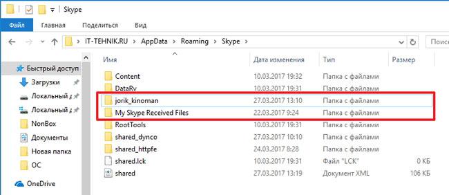 Удаление содержимого папки Skype