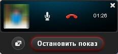 Кнопка остановки демонстрации Skype
