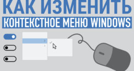 4 способа настройки и редактирования контекстного меню системы Windows 10