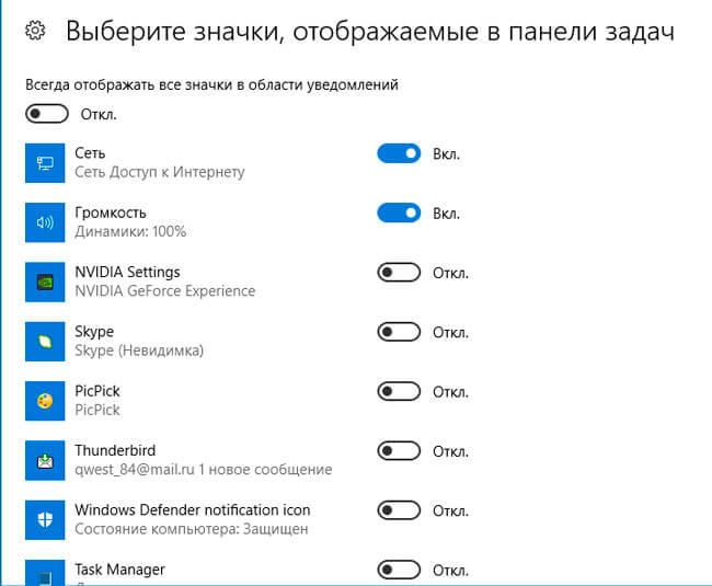 Список приложений пользователя, который можно отключить