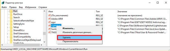 Процесс удаление записи автозапуска в редакторе реестра