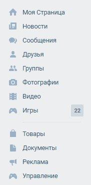 Основное меню Vkontakte
