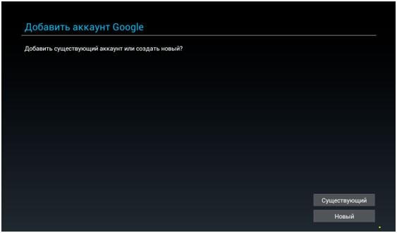 Окно добавления учетной записи Гугл