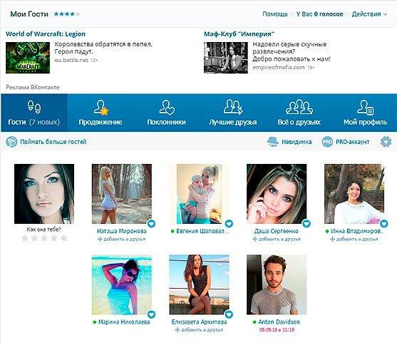 Утилита Вконтакте мои гости
