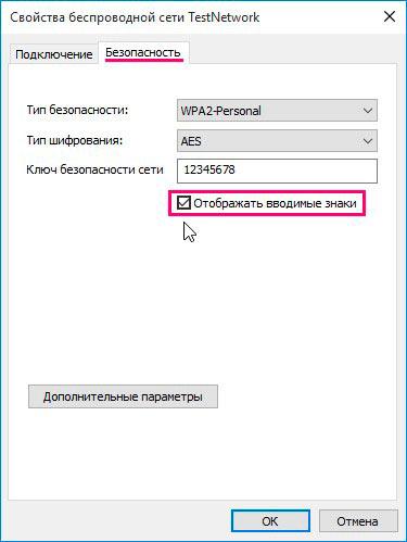 Включение отображения вводимых символов пароля