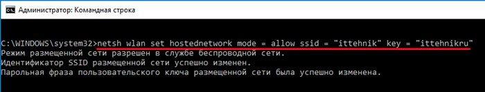 Команда указания названия сети и пароля
