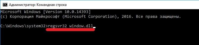 Регистрация библиотеки в командной строке regsvr32 window.dll