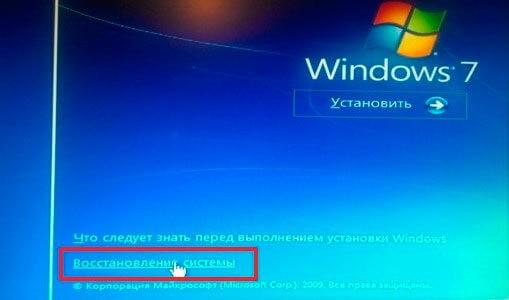 Ссылка Восстановление системы Windows 7