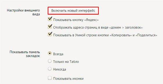 Обновленный интерфейс ЯБ