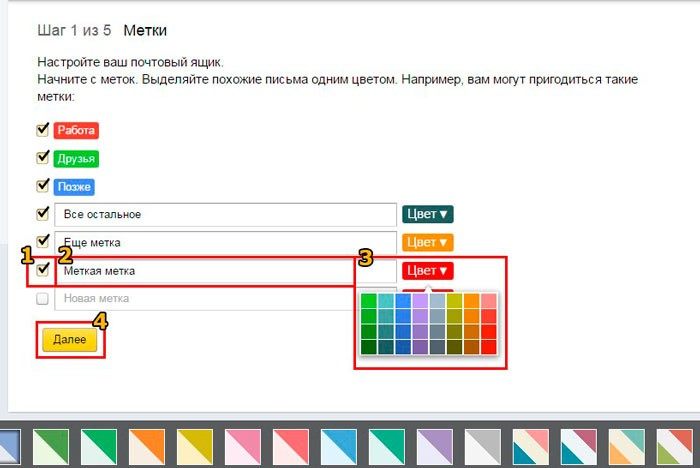 метки Яндекс почты
