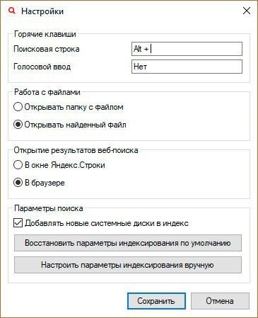 Окно параметров строки яндекс