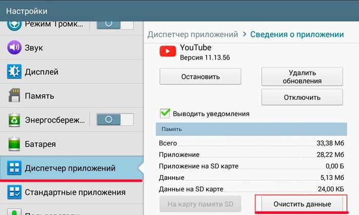 Стираем данные Ютуб приложения