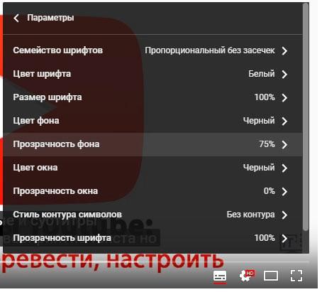 параметры оформления субтитров Youtube